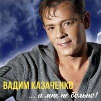 Казаченко сто тысяч да слушать