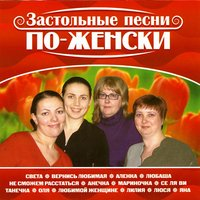 Party Songs For Women — сборник