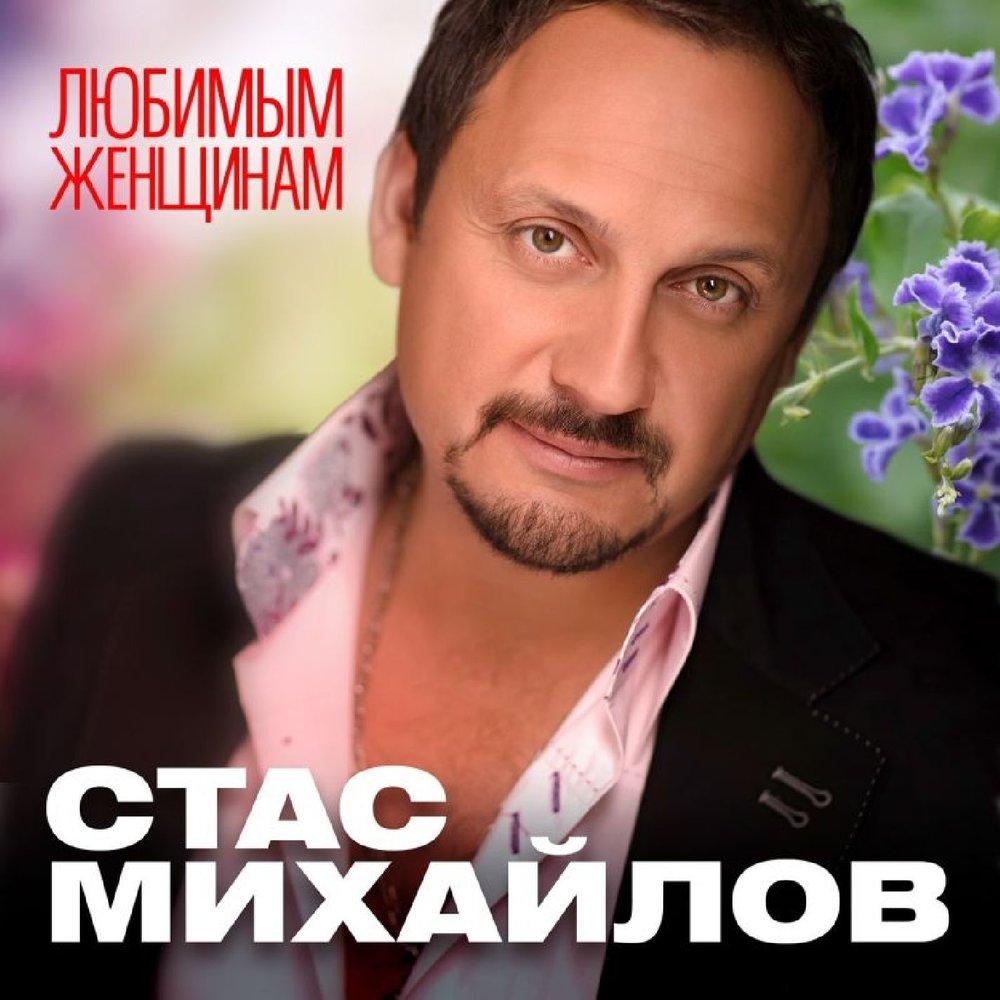 stas-mihaylov-dve-dushi