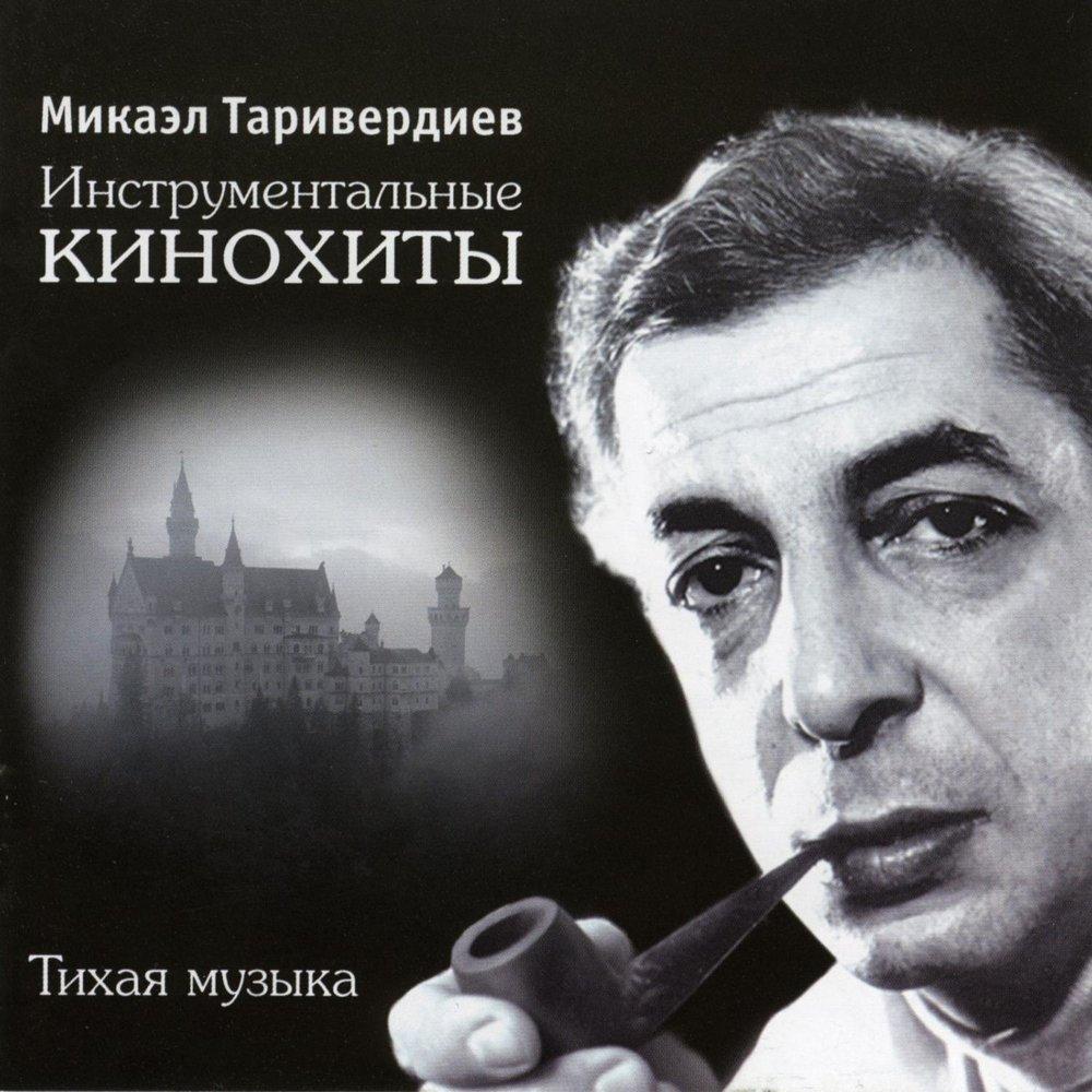 М ТАРИВЕРДИЕВ МУЗЫКА К КИНОФИЛЬМАМ СКАЧАТЬ БЕСПЛАТНО