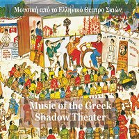 Music of the Greek Shadow Theater (Karagiozis) — сборник