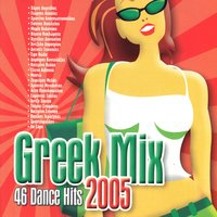 Greek mix 2005 — сборник