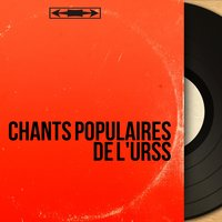 Chants populaires de l'URSS — сборник