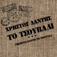 To Tsouvali — Christos Dantis