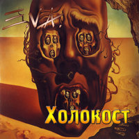 E.V.A. - Холокост, 2006 год.