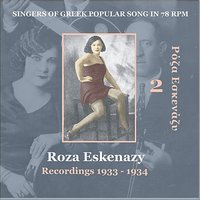 Roza Eskenazy Vol. 2 / Singers of Greek Popular Song in 78 rpm /  Recordings 1933-1934 — Roza Eskenazy