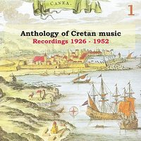 Anthology of Cretan Music Vol. 1 Recordings 1926 - 1952 /Greek phonograph — сборник
