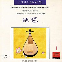 Anthology of Chinese Traditional & Folk Music: Collection Played on the Pipa Vol. 1 — Liu Dehai