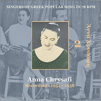 Anna Chrysafi [Xrisafi] Vol. 2 / Singers of Greek Popular Song in 78 rpm /  Recordings 1954 - 1958 — Anna Chrysafi [Xrisafi]