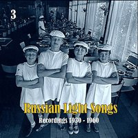 Russian Light Songs, Vol. 3: Recordings 1930 - 1960 — сборник