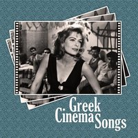Greek Cinema Songs — сборник