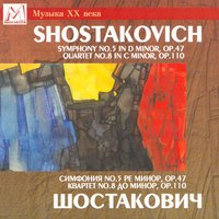 Shostakovich: Symphony No. 5 in D Minor, Op. 47 - Quartet No. 8 in C Minor, Op. 110 — Дмитрий Дмитриевич Шостакович, St. Petersburg Symphony Orchestra, Conductor: Alexander Dmitriev, Александр Дмитриев, Saint Petersburg Academic Symphony Orchestra, Taneyev Quartet