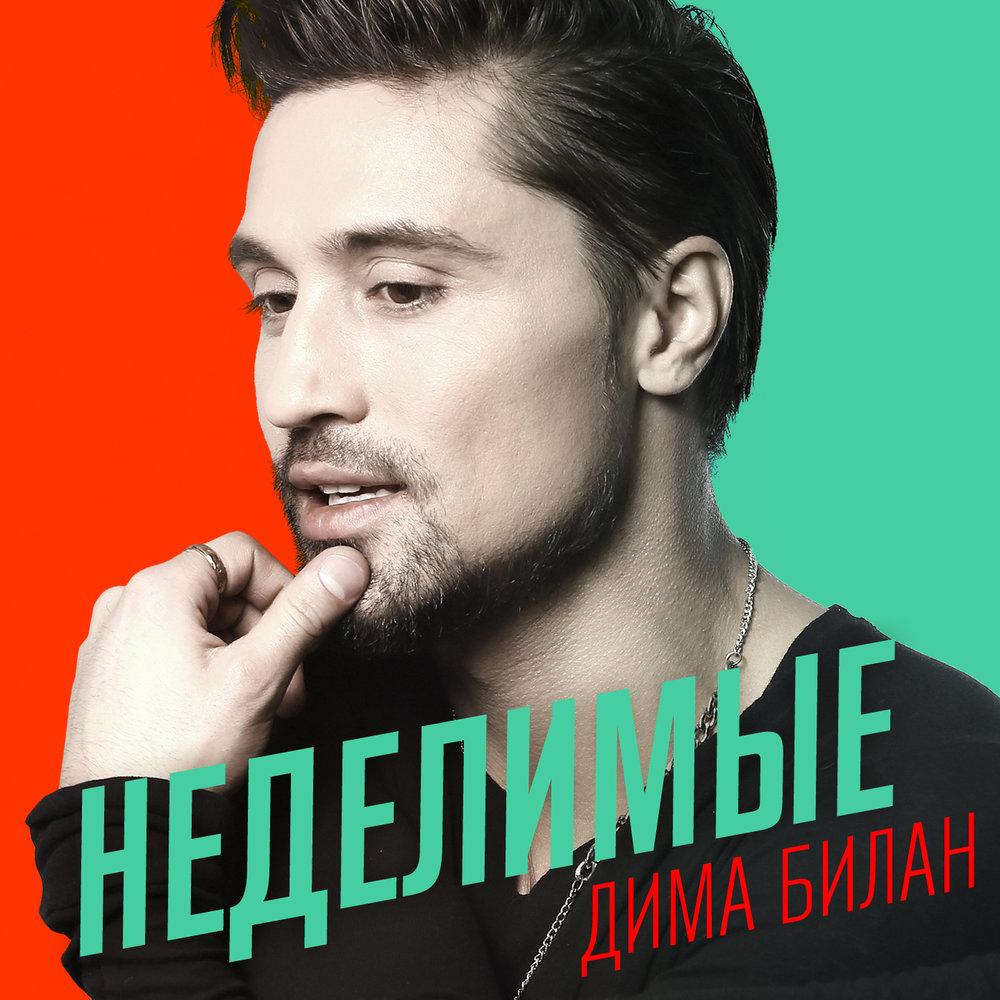 Дима билан держи () (лучшие песни про любовь).