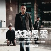 Overheard 1 Original Motion Picture Soundtrack — Chan Kwong Wing