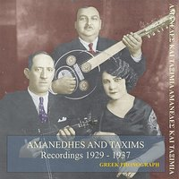 Amanedhes and taxims Recordings 1929-1937 — сборник