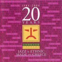 1994 - 2004, 20 Years Ano Kato Records: Jazz & Ethnic Made in Greece — сборник
