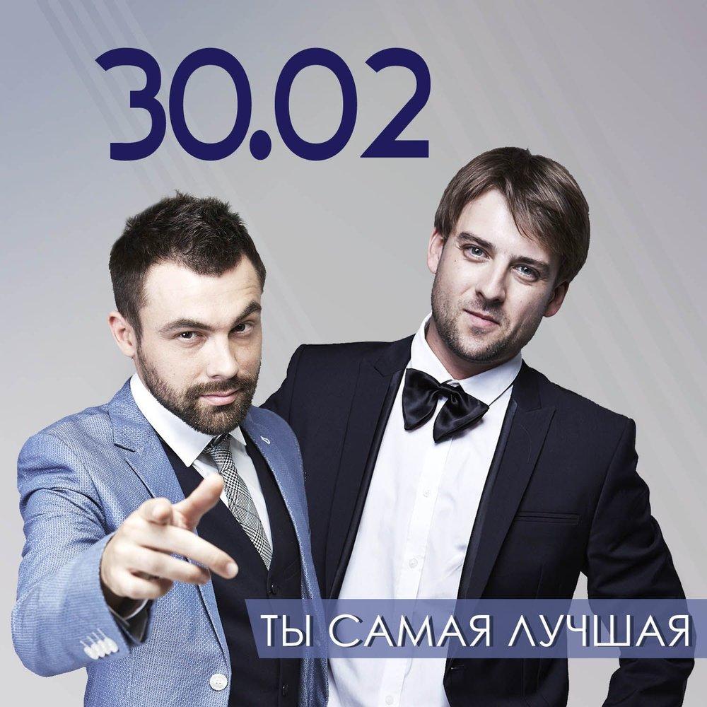 30.02 ЗАОДНО СКАЧАТЬ БЕСПЛАТНО