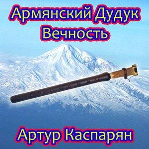 Артур Каспарян - Мудрость Востока