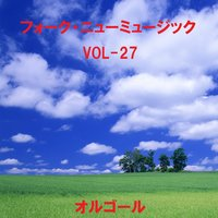 A Musical Box Rendition of Folk and New Music Vol. 27 — Orgel Sound J-Pop