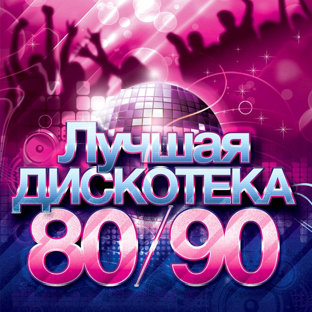 Скачать сборка музыки 80 90 годов