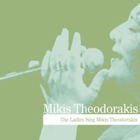The Ladies Sing Mikis Theodorakis — Mikis Theodorakis