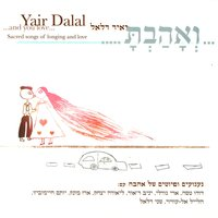 And You Love — Yair Dalal