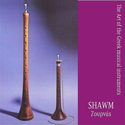 Shawm / The art of the Greek musical instruments  Слушать