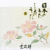 Japanese Favorite Songs Vol.3 Warewa Uminoko — Sojiro