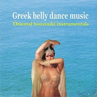 Greek Belly Dance Music - Oriental bouzouki instrumentals [Greece] — сборник