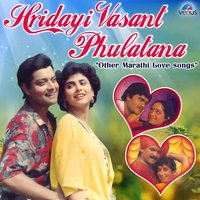 Hridayi Vasant Phulatana and Other Marathi Love Songs — сборник