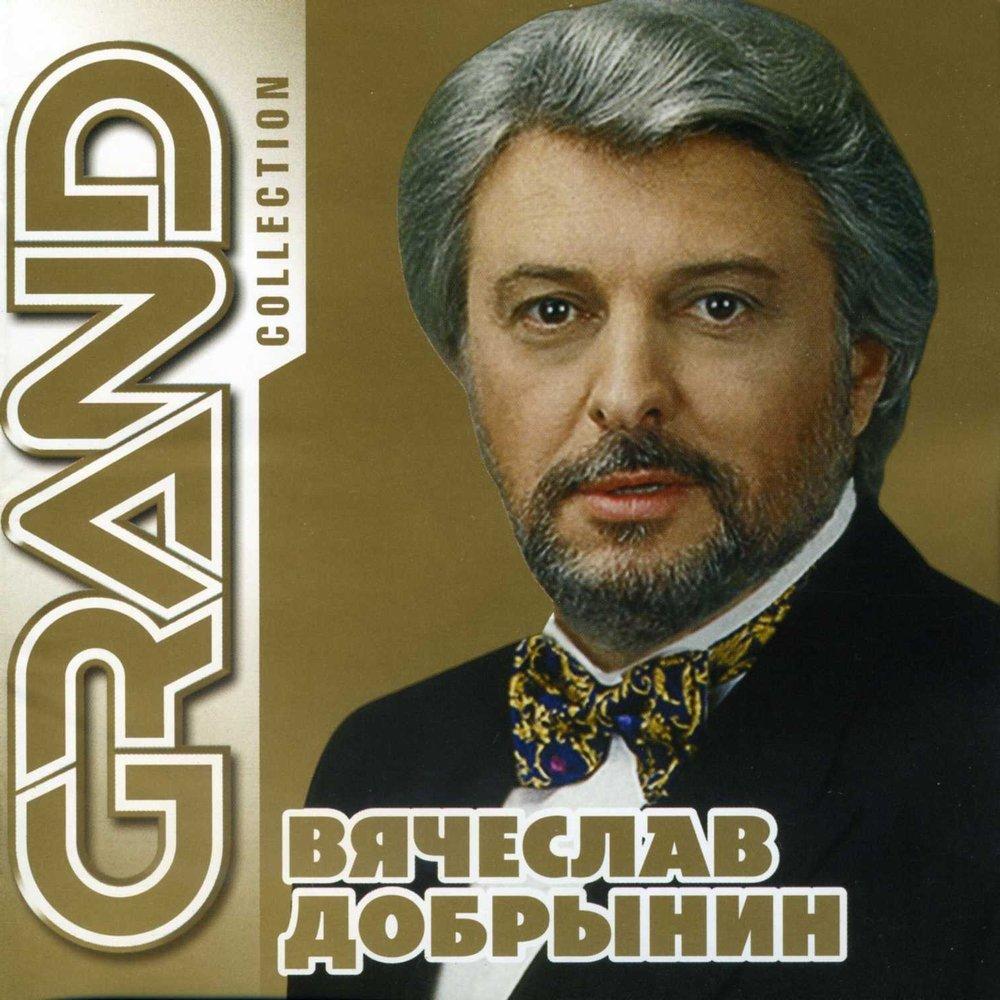 Вячеслав добрынин скачать бесплатно mp3 все альбомы