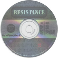 The Introduction EP — Resistance