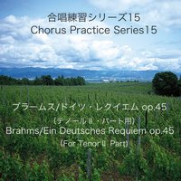 Chorus Practice Series 15, Brahms: Ein Deutsches Requiem, Op. 45 (Training Track for Tenor Part 2) — Masaaki Ishiyama, Иоганнес Брамс
