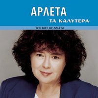 Ta Kalitera - The Best Of — Arleta Nikoleta Tsapra