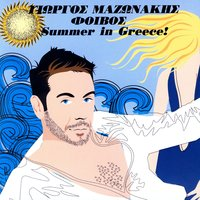 Summer in Greece — Giorgos Mazonakis