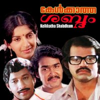 Kelkkatha Shabdam — Johnson