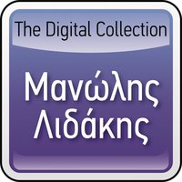 The Digital Collection — Manolis Lidakis