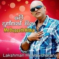 Me Duppath Hitha - Single — Lakshman Hewawitharana