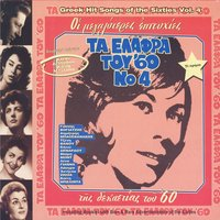 Ta Elafra Tou '60 Vol.4 (Greek Easy Listening Songs Of Sixties Vol. 4) — сборник