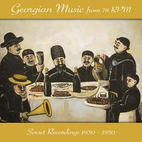 Georgian Music from 78 Rpm, Soviet Recordings 1930 - 1950 — сборник