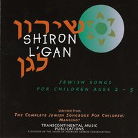 Shiron L'gan: Jewish Songs for Children Ages 2 - 5 — сборник