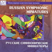 Russian Symphonic Miniatures — The Peterhoff Orchestra, Conductor: Leo Korkhin, Anatoly Lyadov, Sergey Taneyev, Leo Korkhin, The Peterhoff Orchestra