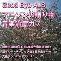 Good-bye ALS! Present of the anime music (Music healing power) 7 — Nanbyou Shien Project