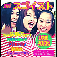 Monthly Sugoist June.2011 — сборник