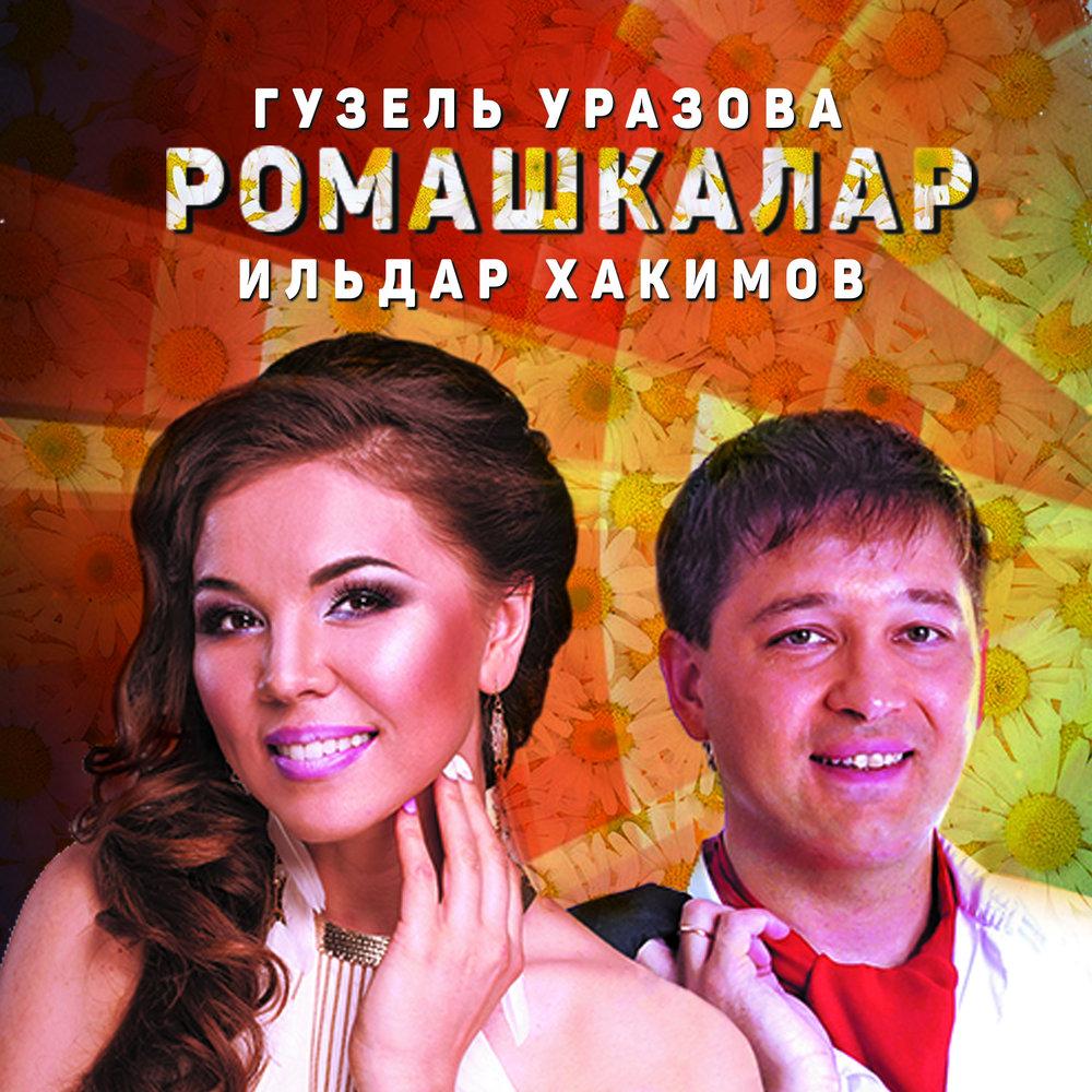 Скачать татарские песни года