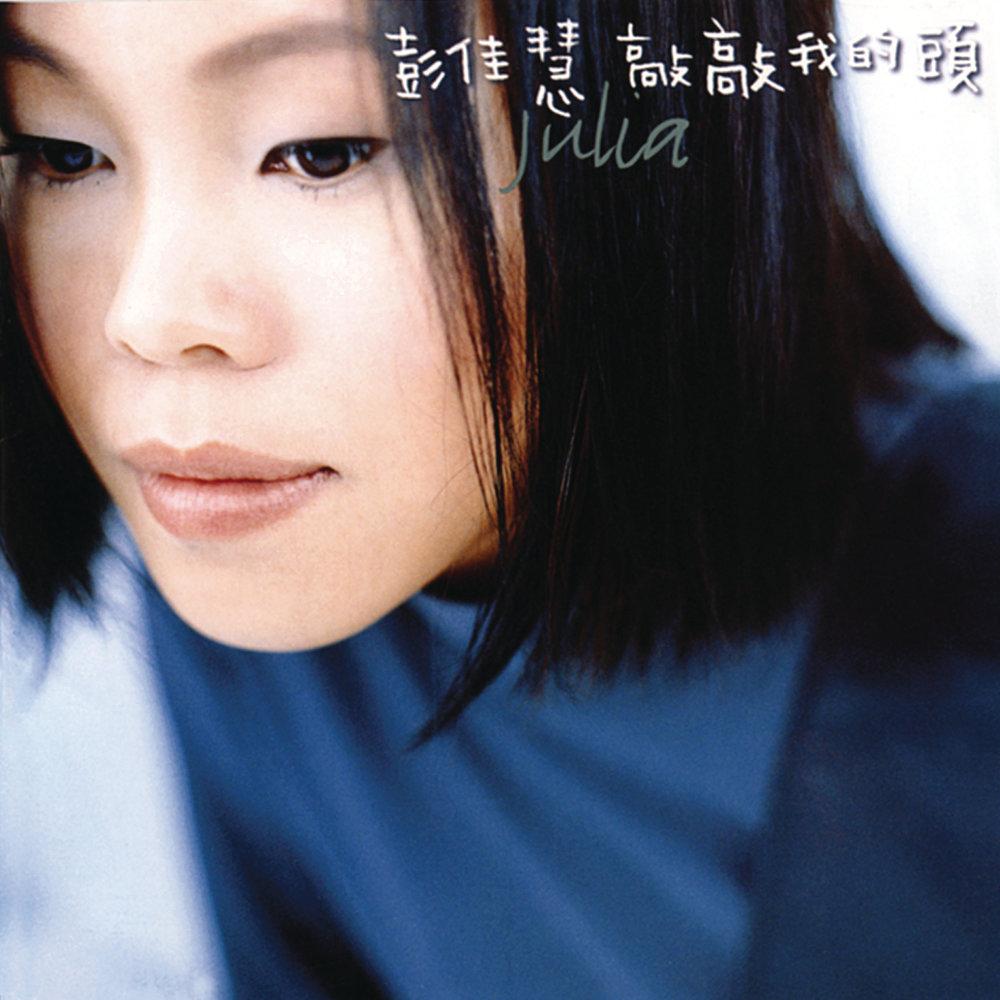 wo de peng you Wo de peng you jiao ji mo - city girls   nghe nhạc hay online mới nhất chất lượng cao.