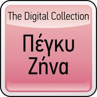 The Digital Collection — Pegy Zina