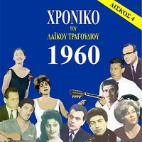 Chronicle of Greek Popular Song 1960, Vol. 4 — сборник