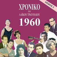 Chronicle of Greek Popular Song 1960, Vol. 2 — сборник