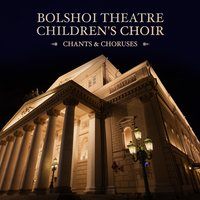 Bolshoi Theatre Children's Choir: Chants & Choruses — Bolshoi Theatre Children's Choir